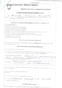 08.11.2016 SCHepeleva Natal'ay Michailovna
