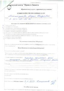 otzyv 02.11.2016 Pschenichnikova Mariay Teodorovna