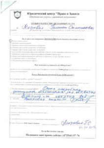 otzyv 04.04.2017 Mozgovaya Galina Stepanovna