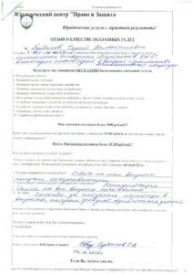 otzyv 05.12.2016 Gorbachev Sergei Valentinovich