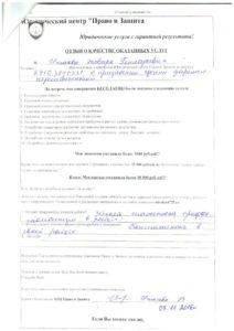 otzyv 07.11.2016 Ignatova Il'vira Gennadivna