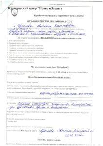 otzyv 08.12.2016 Krivoschapov Andrei Sergeevich