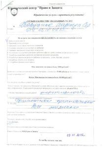 otzyv 09.11.2016 Kaverzina Nadegda Sergeevna