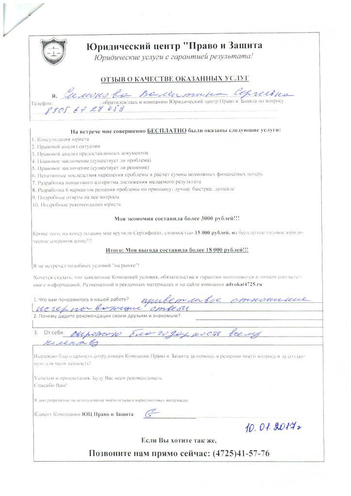 консультация юриста по гражданским делам в онлайне