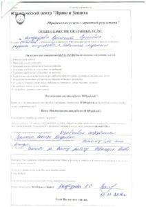 otzyv 10.11.2016 Kondaurova Kristina Sergeevna