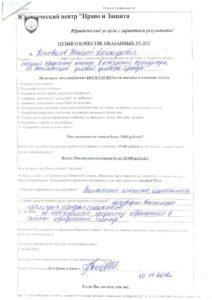 otzyv 10.11.2016 Konovalov Nikolai Aleksandrovich