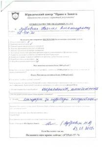 otzyv 13.01.2017 Dubrovina Natal'ya Aleksandrovna