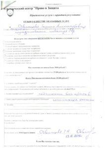 otzyv 13.10.2016 Obvinzeva Galina Aleksandrovna