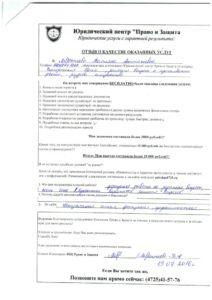 otzyv 15.07.2016 Labrenteva Tatahna Anatokahevna