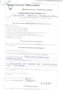 otzyv 15.11.2016 Korschikova Ludmila Vladimirovna-2