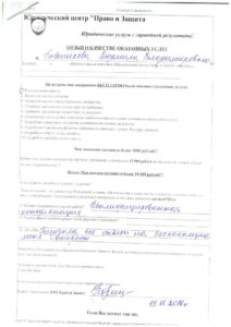 otzyv 15.11.2016 Korschikova Ludmila Vladimirovna