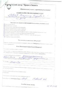 otzyv 15.11.2016 Savelov Vladimir Egorovich
