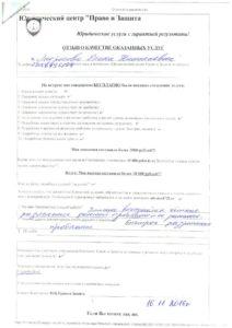 otzyv 16.11.2016 Androsova Elena Nikolaevna