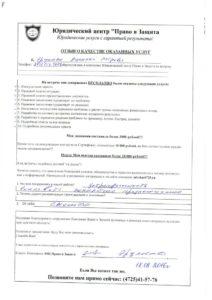 otzyv 18.08.2016 Irdenko Vasili Petrovich