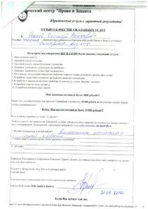 otzyv 21.09.2016 Hohlov Gennadi Viktorovich