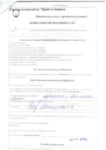 otzyv 21.11.2016 Mihailova Tat'ayna Vasil'evna