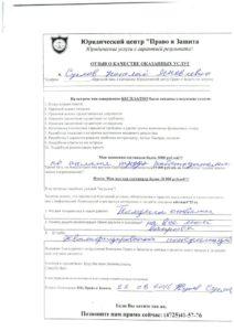 otzyv 22.08.2016 Suslov Nikolai YAkovlevich