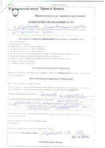 otzyv 22.11.2016 SCHerbakova Elena Vladimirovna