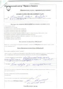 otzyv 23.09.2016 Pogiblov Ivan Egorovich
