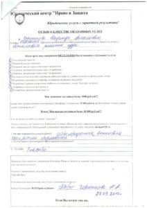 otzyv 27.09.2016 Korshikova Nadegda Anatol'evna