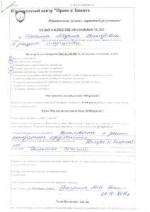 otzyv 27.10.2016 Palkina Marina Viktorovna