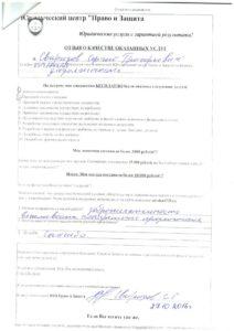 otzyv 27.10.2016 Sviridov Sergei Grigor'evich