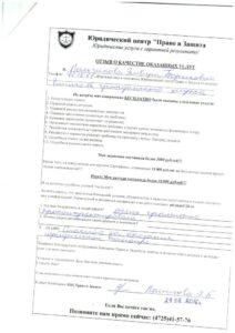 otzyv 29.08.2016 Palchikova Ilvira Borisovna