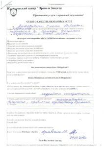 otzyv 29.09.2016 Argevitina Elena Pavlovna