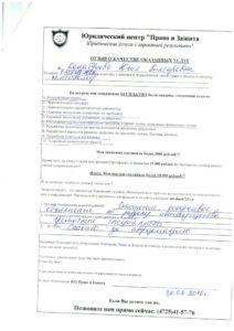 otzyv 30.08.2016 Kalabuxova Uliya Viktorovna