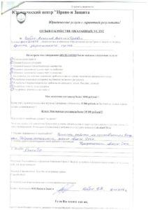 otzyv 30.11.2016 Kolbas Vaycheslav Aleksandovich