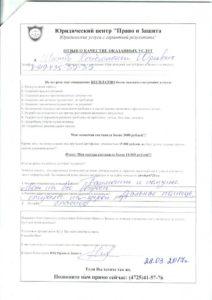 otzyv28.03.2017 Romanchenko Ludmila Nikolaevna (9)